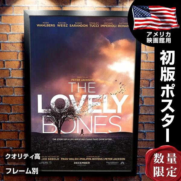 【映画ポスター】 ラブリーボーン フレーム別 おしゃれ デザイン マークウォールバーグ LOVELY BONES グッズ /ADV-B-両面 オリジナルポスター