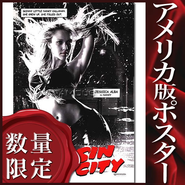 【映画ポスター】 シンシティ /ジェシカアルバ/モノクロ/片面印刷 オリジナルポスター