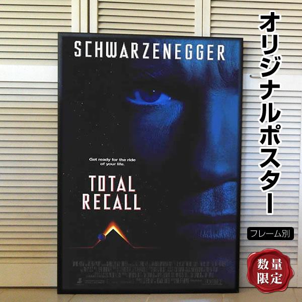 【映画ポスター】 トータルリコール (TOTAL RECALL) REG-SS オリジナルポスター