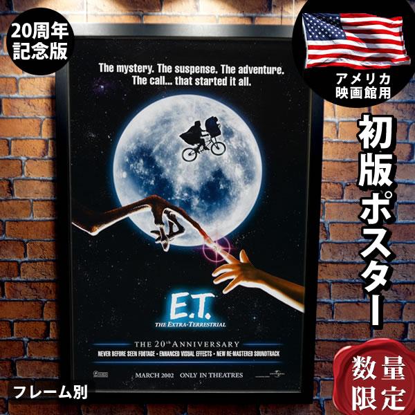 【映画ポスター】 E.T. ヘンリー・トーマス グッズ フレーム別 おしゃれ 大きい 特大 インテリア アート かっこいい B1に近い /20周年記念 REG-DS オリジナルポスター