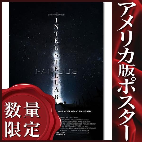 【映画ポスター】 インターステラー (マシューマコノヒー/INTERSTELLAR) /両面 オリジナルポスター