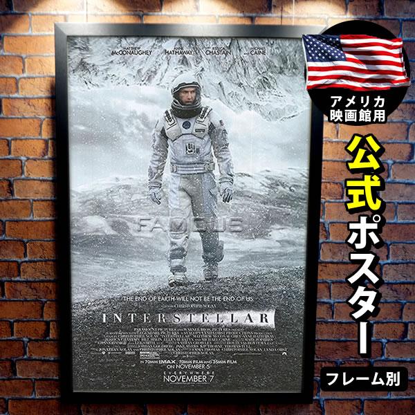 【映画ポスター】 インターステラー クリストファーノーラン /インテリア おしゃれ フレームなし /REG-DS オリジナルポスター