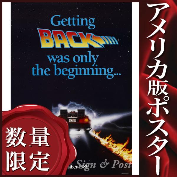 【映画ポスター】 バックトゥザフューチャー PART2 グッズ デロリアン /インテリア おしゃれ フレームなし /ADV-DS オリジナルポスター
