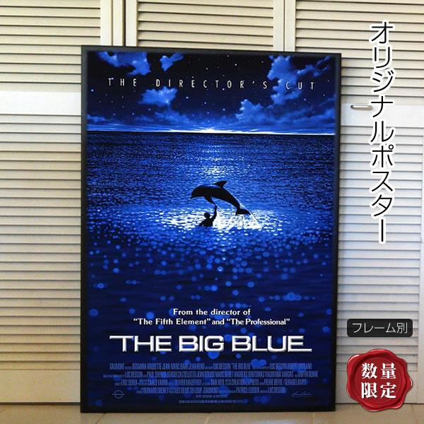 【映画ポスター】 グラン・ブルー リュック・ベッソン /インテリア アート おしゃれ フレーム別 /両面 オリジナルポスター