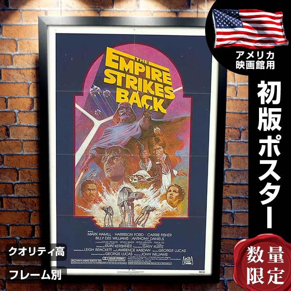 【映画ポスター】 スターウォーズ グッズ 帝国の逆襲 STAR WARS フレーム別 デザイン おしゃれ アート インテリア /1982年リバイバル版 片面 オリジナルポスター