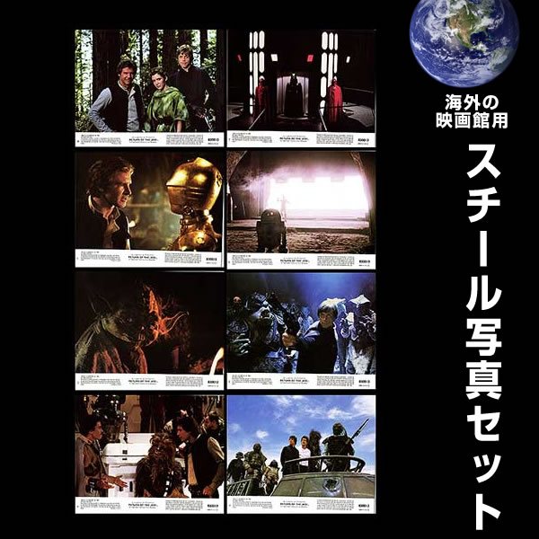 スターウォーズ グッズ ジェダイの帰還 STAR WARS 映画館用 ロビーカード スチール写真8枚セット /インテリア アート