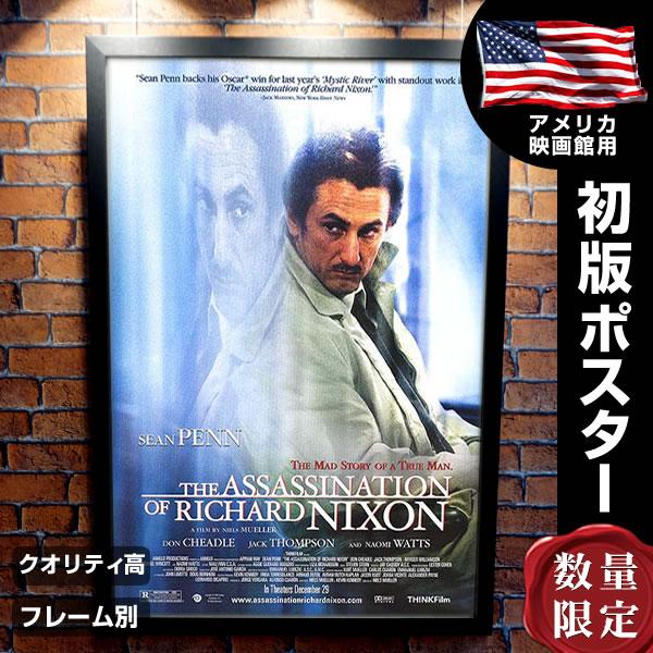 【映画ポスター】 リチャードニクソン暗殺を企てた男 フレーム別 デザイン おしゃれ ショーンペン The Assassination of Richard Nixon /片面 オリジナルポスター
