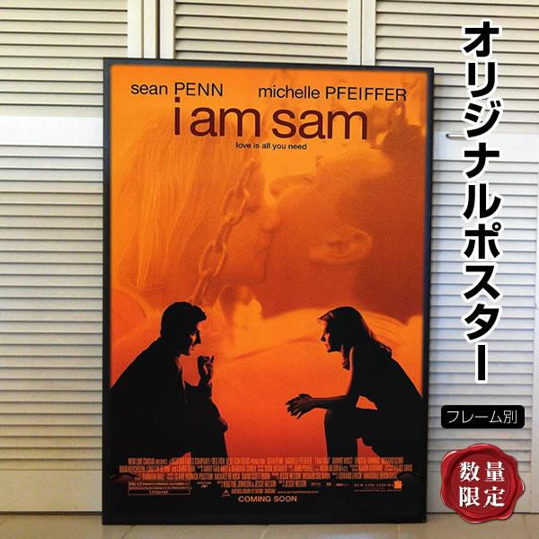 【映画ポスター】 I am Sam アイアムサム 映画ポスター グッズ /インテリア アート おしゃれ デザイン フレーム別 約69×102cm /片面 オリジナルポスター