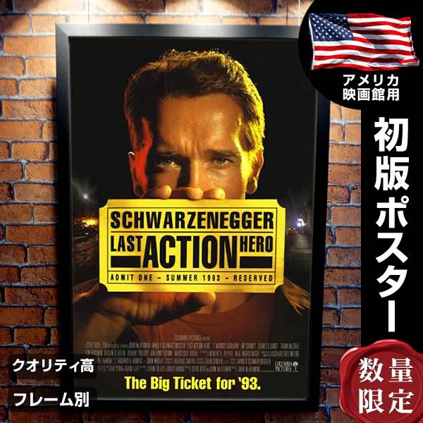 【映画ポスター】 ラストアクションヒーロー グッズ フレーム別 デザイン おしゃれ アーノルドシュワルツェネッガー Last Action Hero/ADV-片面 オリジナルポスター