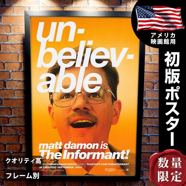【映画ポスター】 インフォーマント! マット・デイモン The Informant! フレーム別 B1より少し小さいめ約69×102cm おしゃれ 大きい インテリア アート グッズ /ADV-両面 オリジナルポスター