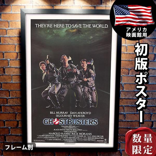 【映画ポスター】 ゴーストバスターズ (Ghostbusters/ビルマーレイ) /REG 片面 オリジナルポスター