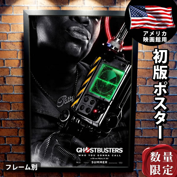 【映画ポスター】 ゴーストバスターズ (レスリージョーンズ/Ghostbusters) ADV-片面 フランス版 オリジナルポスター