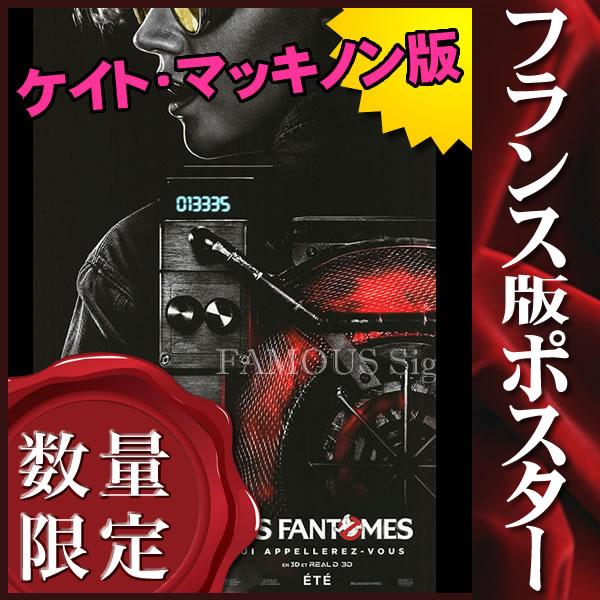 【映画ポスター】 ゴーストバスターズ (ケイトマッキノン/Ghostbusters) ADV-片面 フランス版 オリジナルポスター