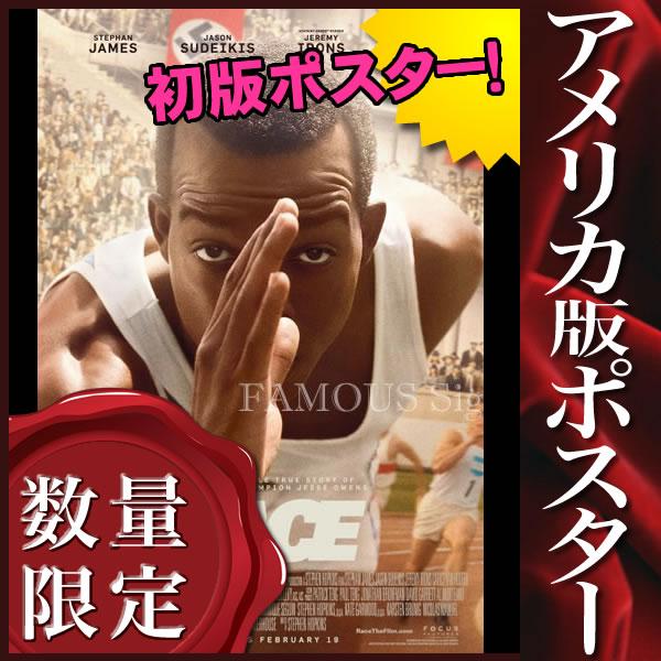【映画ポスター】 栄光のランナー 1936ベルリン Race /アート インテリア おしゃれ 両面 オリジナルポスター