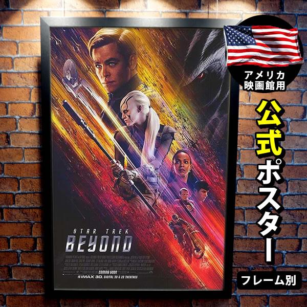 【映画ポスター】 スタートレック Beyond グッズ /インテリア アート フレームなし /B 両面 オリジナルポスター