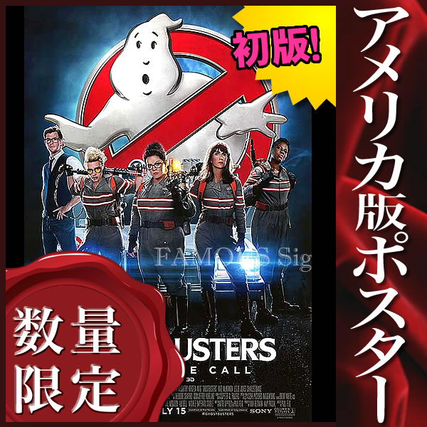 【映画ポスター】 ゴーストバスターズ Ghostbusters /インテリア おしゃれ REG-両面 オリジナルポスター