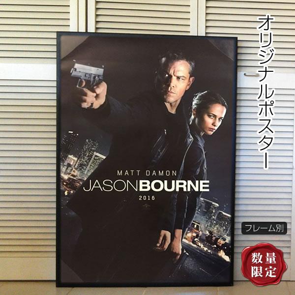 【映画ポスター】 ジェイソンボーン グッズ /インテリア おしゃれ フレームなし /3rd ADV 両面 オリジナルポスター