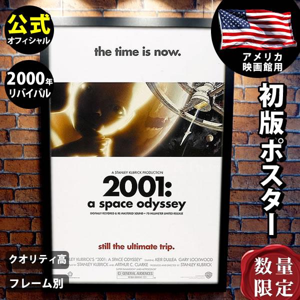 【映画ポスター】 2001年宇宙の旅 2001: A Space Odyssey /インテリア アート おしゃれ フレームなし /2000年リバイバル版 両面 [オリジナルポスター]
