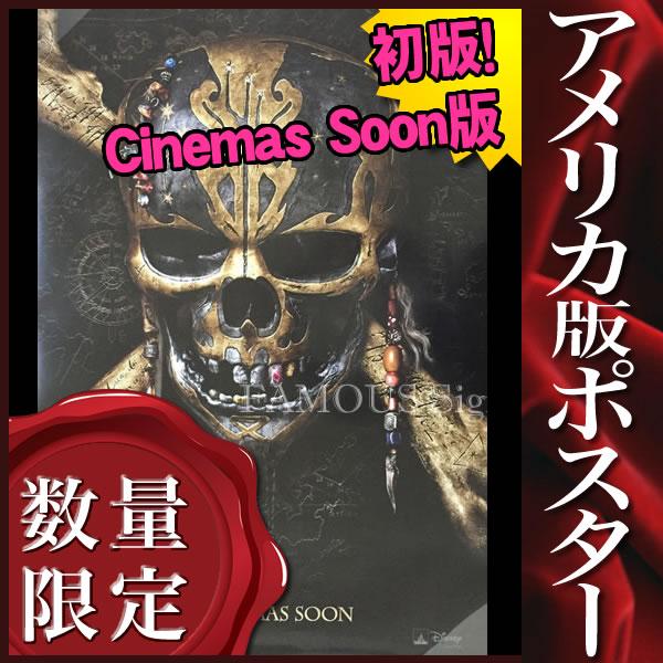 【映画ポスター】 パイレーツオブカリビアン5 最後の海賊 グッズ /インテリア おしゃれ /Cinemas Soon ADV-両面 オリジナルポスター