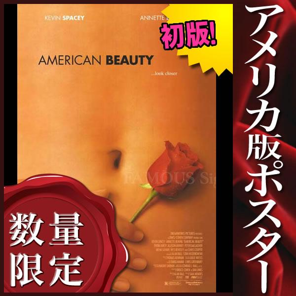 【映画ポスター】 アメリカンビューティー American Beauty ケビンスペイシー /アート インテリア おしゃれ フレームなし /REG-両面 オリジナルポスター