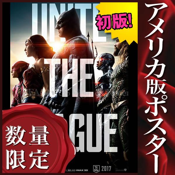【映画ポスター】 ジャスティスリーグ Justice League グッズ /アメコミ インテリア フレームなし /ADV-両面 オリジナルポスター
