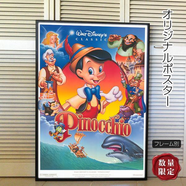 【映画ポスター】 ピノキオ グッズ /ディズニー アニメ /インテリア アート おしゃれ フレームなし /1992年リバイバル版-両面 オリジナルポスター