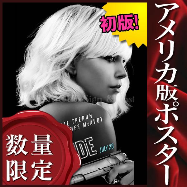 【映画ポスター】 アトミックブロンド Atomic Blonde /モノクロ インテリア アート おしゃれ フレームなし /2nd ADV-両面 オリジナルポスター