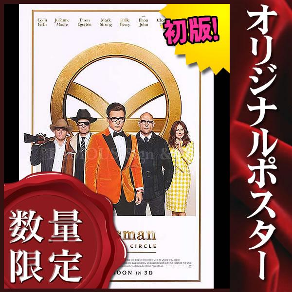 【映画ポスター】 キングスマン2 ゴールデンサークル ハリー エグジー /インテリア アート イギリス おしゃれ フレームなし /INT-両面 オリジナルポスター