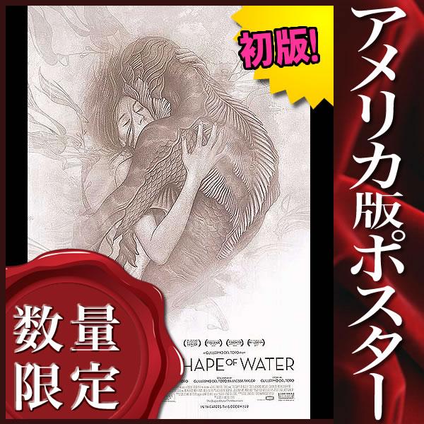 【映画ポスター】 シェイプオブウォーター The Shape of Water ギレルモデルトロ /インテリア アート フレームなし /REG-両面 オリジナルポスター