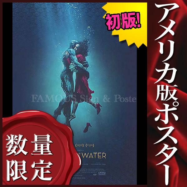 【映画ポスター】 シェイプオブウォーター The Shape of Water ギレルモデルトロ /インテリア アート フレームなし /B-REG-両面 オリジナルポスター