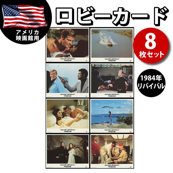 【映画スチール写真8枚セット グッズ】007 死ぬのは奴らだ (ジェームズボンド/ロジャームーア/Live and Let Die) ロビーカード
