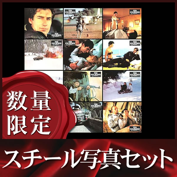 【映画スチール写真12枚セット グッズ】007 リビングデイライツ (ジェームズボンド/ティモシーダルトン/The Living Daylights) ロビーカード