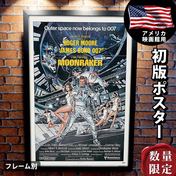 【映画ポスター】 007 ジェームズボンド ムーンレイカー グッズ フレーム別 おしゃれ 大きい かっこいい インテリア アート B1に近い約69×104cm /片面 オリジナルポスター