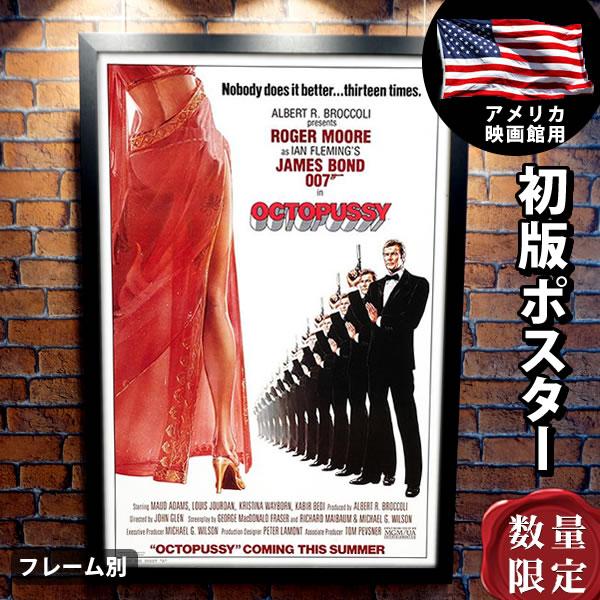 【映画ポスター】 007 ジェームズボンド オクトパシー グッズ フレーム別 おしゃれ 大きい かっこいい インテリア アート B1に近い約69×104cm /片面 オリジナルポスター