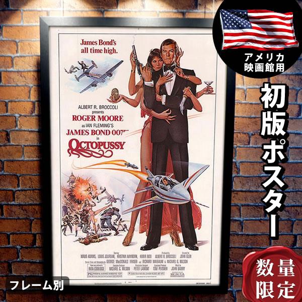 【映画ポスター】 007 ジェームズボンド オクトパシー グッズ フレーム別 おしゃれ 大きい かっこいい インテリア アート B1に近い約72×107cm /リネンバック 片面 オリジナルポスター