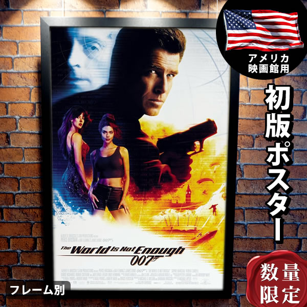 【映画ポスター】 007 グッズ ワールド・イズ・ノット・イナフ ジェームズボンド フレーム別 おしゃれ 大きい インテリア アート B1に近い約69×102cm /REG 両面 オリジナルポスター