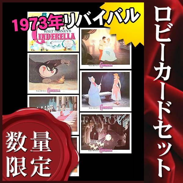 【映画スチール写真7枚セット グッズ】シンデレラ (ディズニー/Cinderella) ロビーカード