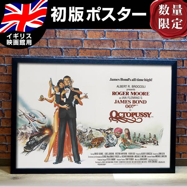 【映画ポスター】 007 シリーズ オクトパシー フレーム別 ジェームズボンド グッズ Octopussy ロジャームーア /デザイン おしゃれ インテリア /イギリス版 オリジナルポスター