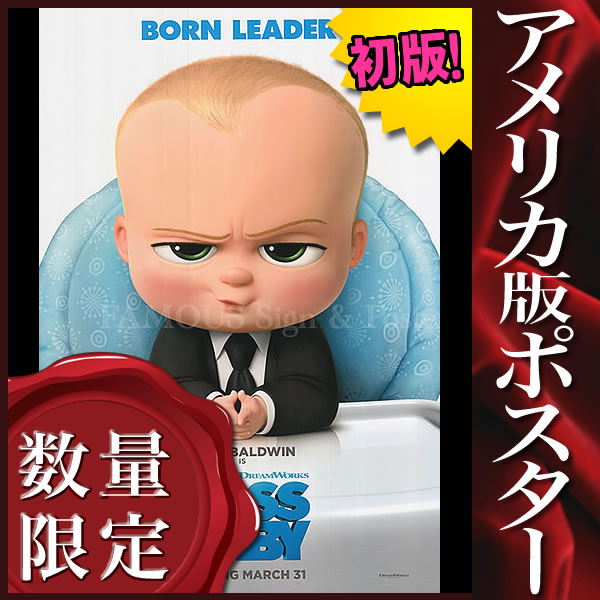 【映画ポスター】 ボス・ベイビー The Boss Baby /アニメ グッズ インテリア おしゃれ フレームなし /ADV-両面 [オリジナルポスター]