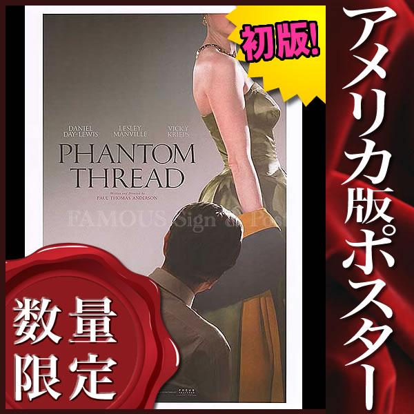 【映画ポスター】 ファントム・スレッド Phantom Thread ポール・トーマス・アンダーソン /インテリア アート おしゃれ フレームなし /ADV-両面 [オリジナルポスター]
