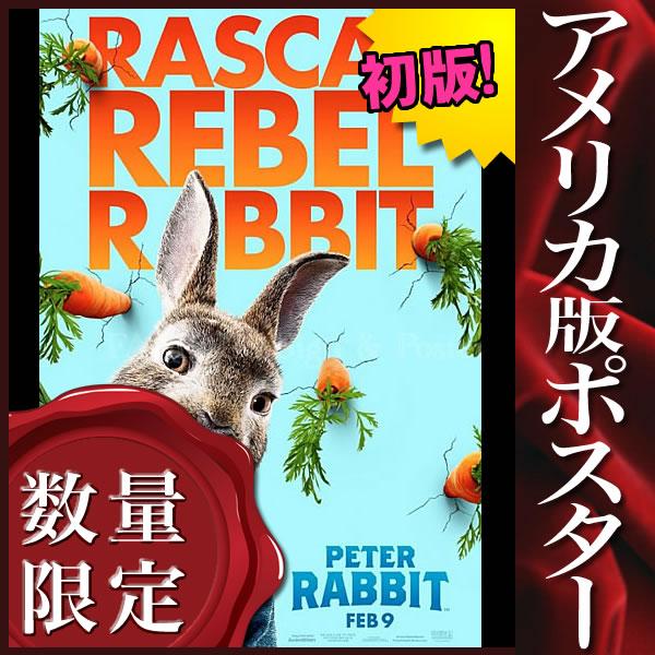 【映画ポスター】 ピーターラビット グッズ Peter Rabbit /実写 アニメ インテリア おしゃれ フレームなし /ADV-C-両面 オリジナルポスター