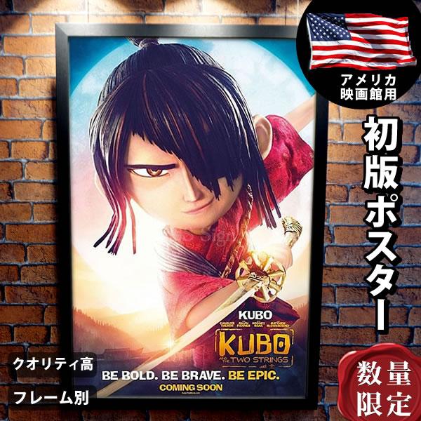 【映画ポスター】 KUBO クボ 二本の弦の秘密 /インテリア アニメ おしゃれ フレームなし /両面 オリジナルポスター