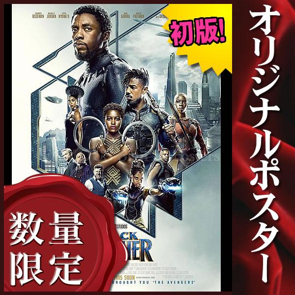【映画ポスター】 ブラックパンサー グッズ /マーベル アメコミ /インテリア アート おしゃれ フレームなし /INT B-REG-両面 オリジナルポスター