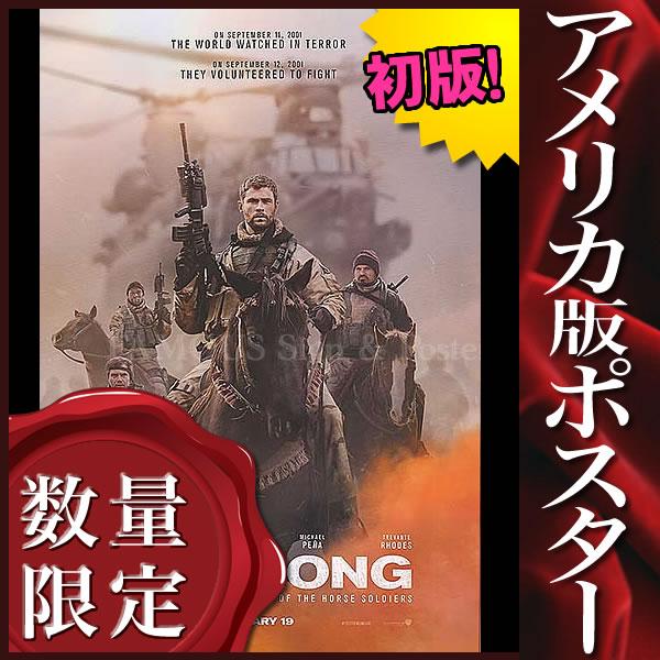 【映画ポスター】 ホースソルジャー 12 Strong クリスヘムズワース /インテリア アート おしゃれ フレームなし /ADV-両面 オリジナルポスター