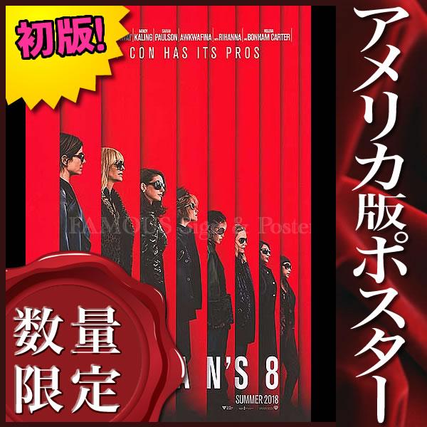 【映画ポスター】 オーシャンズ8 アンハサウェイ /インテリア アート おしゃれ フレームなし /ADV-両面 オリジナルポスター