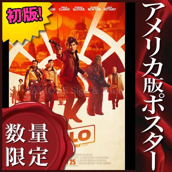 【映画ポスター】 ハンソロ スターウォーズ ストーリー Solo: A Star Wars Story グッズ /アート インテリア フレームなし /REG-両面 オリジナルポスター