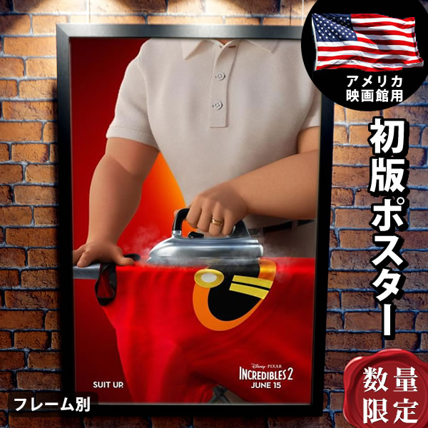 【映画ポスター】 インクレディブル・ファミリー フレーム別 キャラクター おしゃれ 大きい 特大 インテリア アート かっこいい B1に近い /アイロン ADV-両面 オリジナルポスター