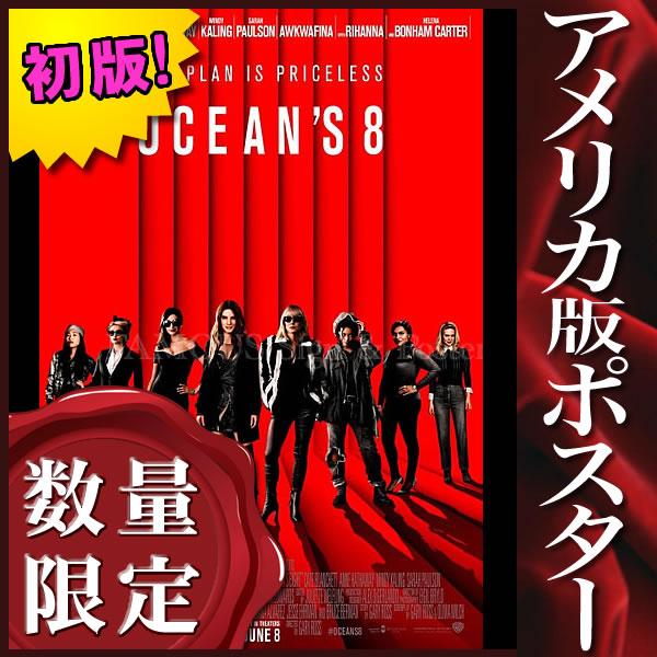 【映画ポスター】 オーシャンズ8 サンドラブロック /オーシャンズ11 インテリア アート おしゃれ フレームなし /REG-両面 オリジナルポスター