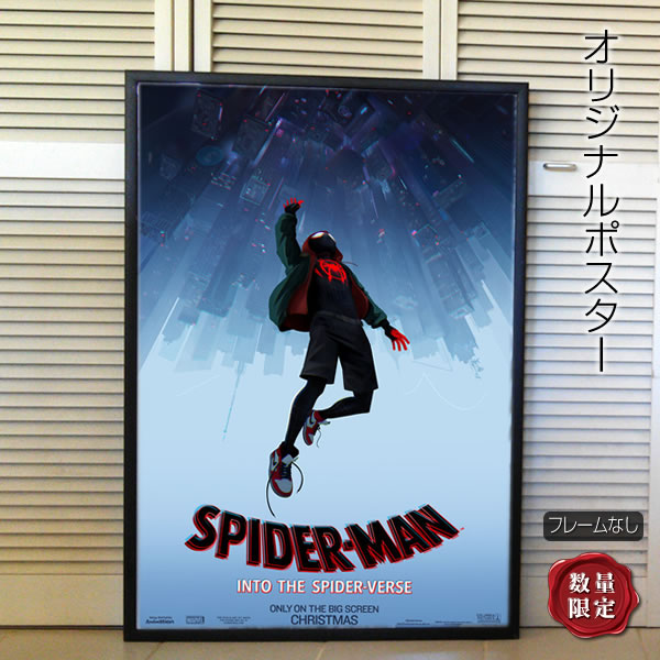 【映画ポスター】 スパイダーマン スパイダーバース グッズ /アメコミ アニメ インテリア フレームなし /両面 オリジナルポスター