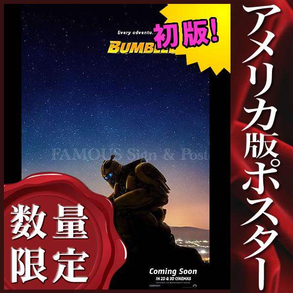 【映画ポスター】 バンブルビー Bumblebee /トランスフォーマー スピンオフ グッズ /アメコミ インテリア フレームなし /2nd ADV-両面 オリジナルポスター